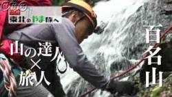 NHK沢登り画像